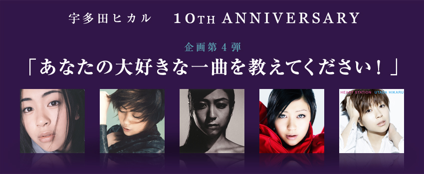 宇多田ヒカル 10TH ANNIVERSARY 「あなたの大好きな一曲を教えてください」